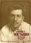 Купить книгу Атаров, К.Н. - Павел Постышев: Воспоминания, выступления, письма