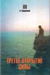 Купить книгу А. В. Сидерский - Третье открытие силы