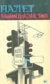Купить книгу Стейнбек Д., Райт Р., Руни Ф., Оутс Д. К. - Налет мотоциклистов. (Рассказы американских писателей.)