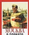 Купить книгу  - Москва в плакате. Кн. 2
