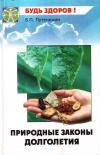 Купить книгу В. П. Путенихин - Природные законы долголетия. Время древних тайн настало