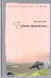 Купить книгу Дмитрий Бурба - Будьте прохожими. Читаем Евангелие от Фомы
