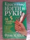 Купить книгу Мэнос Фрэн - Красивые ногти и руки за 5 минут в день