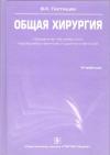 Купить книгу Гостищев В. К. - Общая хирургия. Учебник + CD-ROM