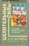 Купить книгу Литвина И. И. - Целительные силы. Основы правильного питания