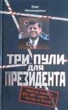 Купить книгу Нечипоренко, Олег - Три пули для президента
