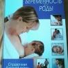 Купить книгу  - Беременность и роды: Справочник будущей мамы