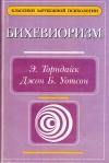 Купить книгу Э. Торндайк, Б. Дж. Уотсон - Бихевиоризм