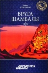 Наиль Ахметшин - Врата Шамбалы.