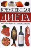 Татьяна Заммер - Кремлевская диета. Инструкция по применению.