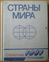 Купить книгу Александров, С.К. - Страны мира. Справочник 1981
