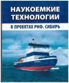 Купить книгу Псахье, С.Г. - Наукоемкие технологии в проектах РНФ. Сибирь