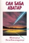 Купить книгу Говард Мерфет - Саи Баба Аватар. История Боговоплощения