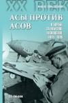 Олег Смыслов - Асы против асов. В борьбе за небесное господство. 1941–1945.