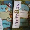Купить книгу Ефросинина Л. А. - Литературное чтение. 3 класс. Рабочая тетрадь. В 2-х частях. ФГОС