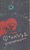Г. Альтов, Е. Войскунский, И. Лукодьянов, и др. - Формула невозможного (сборник)