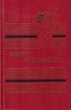 Купить книгу В. М. Жамиашвили - Наука исцеления в 3 томах