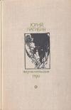 Купить книгу Юрий Нагибин - Царскосельское утро