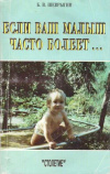 Купить книгу Шеврыгин, Б.В. - Если ваш малыш часто болеет