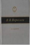 В. В. Вересаев - На высоте
