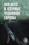 Купить книгу Непомнящий Николай - Лох-Несс и озерные чудовища Европы