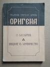 Купить книгу Ориген - О молитве и увещание к мученичеству (репринт 1897 г)