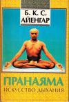 Купить книгу Б. К. С. Айенгар - Пранаяма. Искусство дыхания