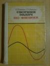 Купить книгу Рымкевич А. П., Рымкевич П. А. - Сборник задач по физике для 8 - 10 классов средней школы