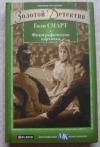 Купить книгу Голи Смарт - Фотографическая карточка. Золотой детектив