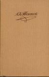 Купить книгу Алексей Константинович Толстой - Собрание сочинений в 4-х томах