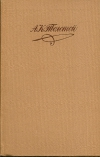 Алексей Константинович Толстой - Собрание сочинений в 4-х томах