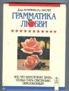 Купить книгу Рейниш Д., Бислей Р. - Грамматика любви. Все что надо знать, чтобы стать сексуально образованным.