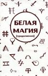 Купить книгу Н. Степанова -составитель - Белая магия (продолжение)