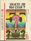 Купить книгу М. А. Земнов, В. А. Миронов - Знаете ли вы себя? (55 популярных тестов)