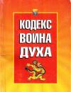 Купить книгу С. В. Баранова - Кодекс Воина Духа