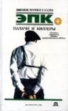 Купить книгу Кочеткова, П.В. - Палачи и киллеры: Наемники, террористы, шпионы, профессиональные убийцы