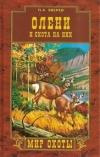 Купить книгу Зверев П. А. - Олени и охота на них
