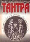 Купить книгу Чарльз Мюир, Каролина Мюир - Тантра: искусство осознанной любви