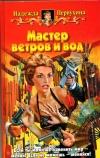 купить книгу Первухина - Мастер ветров и вод