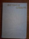 Купить книгу Сост. Лупало И. Г.; Мельчин А. И. - Вечная слава