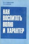 Купить книгу Рувинский, Л.И. - Как воспитать волю и характер
