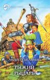 Купить книгу Андрей Белянин - Рыжий рыцарь