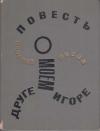 купить книгу Носов Н. Н. - Повесть о моем друге Игоре.
