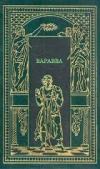 Купить книгу Гедберг, Т.; Корелли, М.; Фаррар, Ф. - Варавва