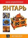 Купить книгу В. А. Воронов - Янтарь
