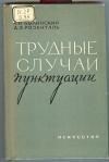 Былинский, К. И., Розенталь, Д. Э. - Трудные случаи пунктуации.