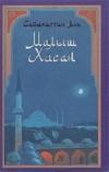 Купить книгу Сабахаттин Али - Малыш Хасан