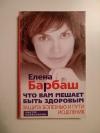 Купить книгу Барбаш Е. - Что вам мешает быть здоровым. Защита болезнью и пути исцеления.
