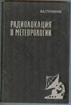 Купить книгу Степаненко В. Д. - Радиолокация в метеорологии.