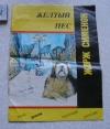 Купить книгу Сименон - Желтый пес (детектив)